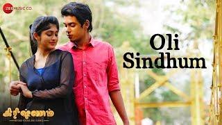Oli Sindhum - Krishnam | Akshay Krishnan & Ashwaria Ullas | Karthik