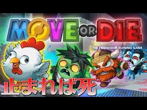 看聲優玩遊戲-Move or Die