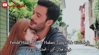 اروع أغنية تركية2018  - العشق السري  مترجمة للعربية Gizli Aşk 2018 لاتفوتكم