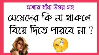 bangla dhadha question uttar - मुफ्त ऑनलाइन