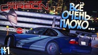 #1 | Новое начало - новый слив любимой БМВ... Need For Speed Carbon