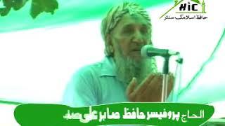 Dua Juma E Ramzan Haifz Sabir ALi Sahib Bhopalwala