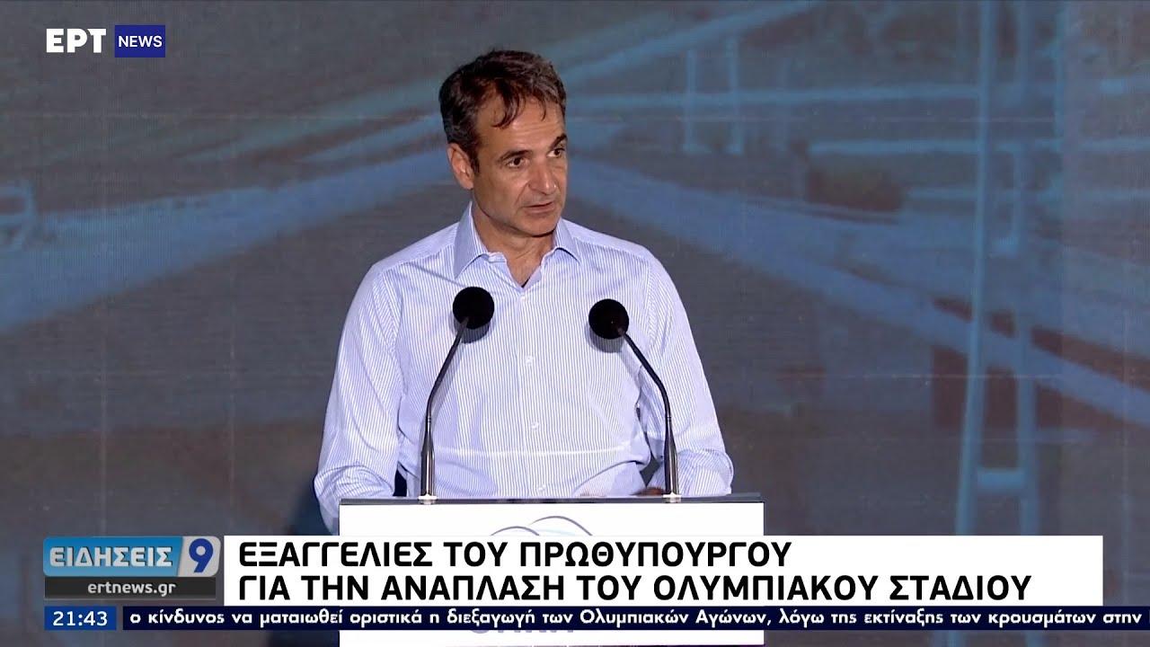Εξαγγελίες του πρωθυπουργού για την ανάπλαση του Ολυμπιακού Σταδίου ΕΡΤ 20/7/2021