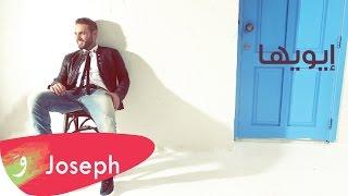 Joseph Attieh - Ewiha (Lyric Video) / جوزيف عطية - إيويها تحميل MP3