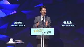 2017년 8월 13일 안산 꿈의교회 김학중목사 주일 낮 말씀