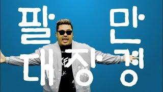 [쇼미더 문화유산] 팔만대장경