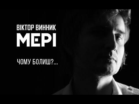 Віктор Винник і МЕРІ - Чому болиш?...(official video) - YouTube