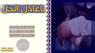 تحميل اغاني شيلة ياعاذل الخل عن خله   محمد ال نجم   طرب ???? +Mp3 MP3