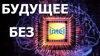 Компьютеры будущего и смерть корпорации Intel. Правдозор