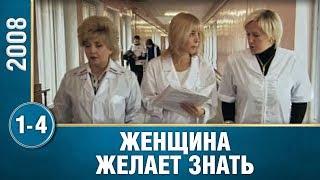 """Замечательный сериал! """"Женщина желает знать"""" (1-4 серия) Русские мелодрамы, фильмы"""
