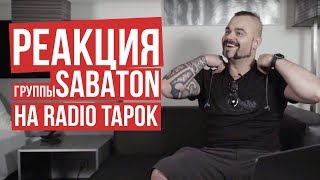 Sabaton - Реакция на RADIO TAPOK