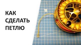 Изготовление петли на нахлыстовом шнуре