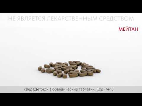 «ВедаДетокс» аюрведические травяные таблетки, 60 шт. Indo Medica MeiTan