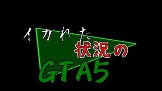 【GTA5】イカれた状況のGTA5「イカれた春のイカれまつり」編