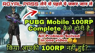 How to complete 100RP in PUBG Mobile    PUBG Mobile 100RP kaise kare full Information