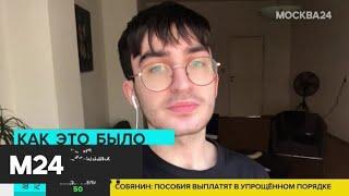 Заболевший коронавирусом рассказал, как протекала его болезнь - Москва 24