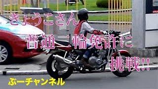 きょうこさん普通二輪免許に挑戦!!  Kyoko Will Normally Try To Acquire A Motorcycle License!【ぶーチャンネル(boo Channel)】