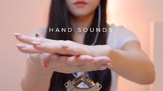 ASMR Relaxing Hand Sounds (No Talking)