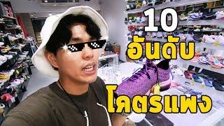 10 อันดับ รองเท้าโคตรแพงร้านในสยาม !!!