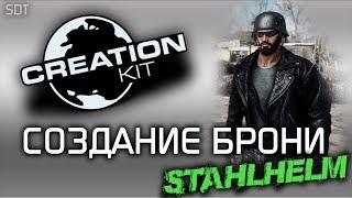 Fallout 4 Creation Kit: Создание брони и одежды (новые модели)