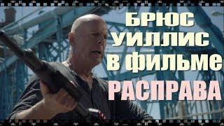 Фильм РАСПРАВА. Скачивайте бесплатно в хорошем качестве
