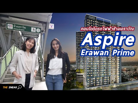 The Sneak EP.84 – Aspire Erawan Prime