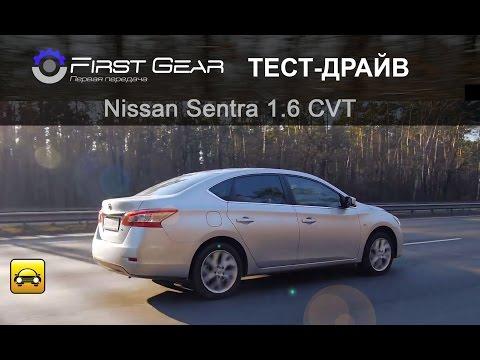Nissan  Sentra Седан класса C - тест-драйв 2