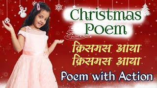 Christmas Song | Christmas Song for Kids | Christmas Poem | Hindi Christmas Song | Kids Poem - Download this Video in MP3, M4A, WEBM, MP4, 3GP