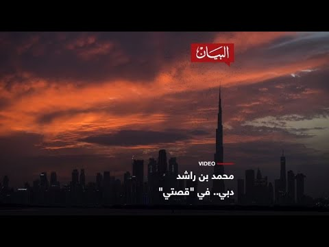 دبي في قصتي
