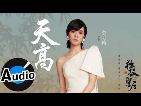 郁可唯 Yisa Yu - 天高(官方歌詞版)- 電視劇《獨孤皇后》 插曲