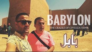 سحر عظيم مدفون تحت اثار بابل! / Babylon The Cradle Of Civilizations