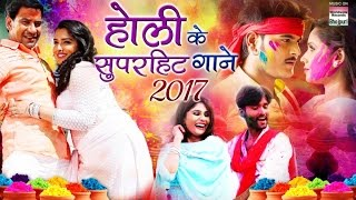 Holi Ke Super Hit Gane 2017 Bhojpuri Song Happy Holi
