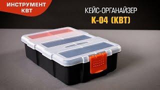 Органайзер К-04 (КВТ) с пятью отделениями и съемным модулем для хранения мелких предметов