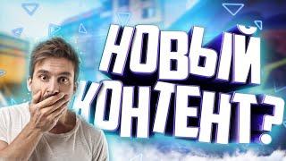 ЕЩЁ ОДИН КОНТЕНТ