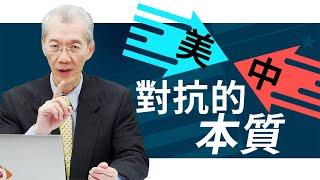 美中對抗的本質 | 明居正「透視中國」【0066】SinoInsider 20200122