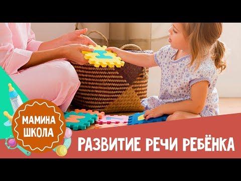Развитие речи ребенка   Мамина школа
