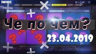 ❓ЧЕ ПО ЧЕМ 23.04.19❓ ОБЗОР МАГАЗИНА ПРЕДМЕТОВ FORTNITE! НОВЫЕ СКИНЫ ФОРТНАЙТ? Ne Spit. Spt083
