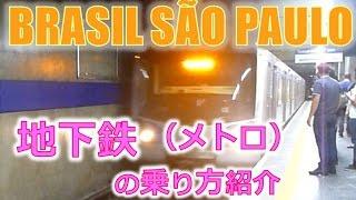 ブラジルサンパウロ地下鉄の乗り方