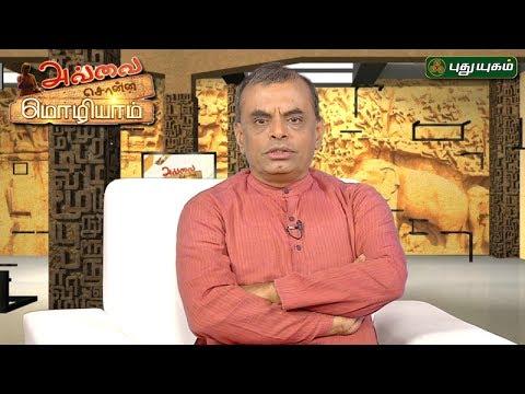 அவ்வை சொன்ன மொழியாம் | Morning Cafe | 17/07/2017 | PUTHUYUGAM TV