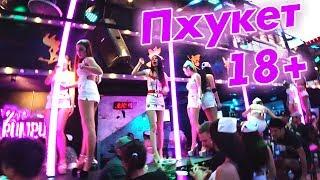Ночная жизнь Пхукета 18+ | Бангла Роуд – почти Паттайя. Сколько стоят Тайки в Таиланде?