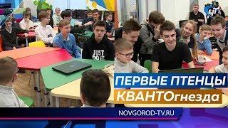 В «Новгородском кванториуме» прошел первый выпускной