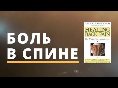 Шейный остеохондроз и низкое артериальное давление