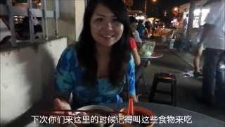 槟城日落洞夜市美食-Penang Jelutong Night Market带着婚纱去旅行