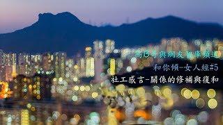 社工感言-關係的修補與復和  和你傾...女人經#5 網友小蘋果(香港) 誠邀加入網台 [首個網絡智庫頻道]20200112