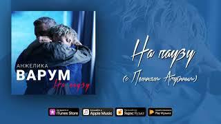 Анжелика Варум и Леонид Агутин – На паузу (аудио)