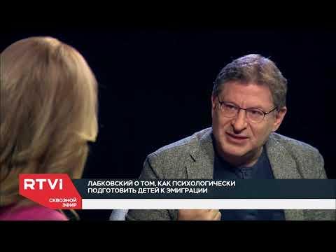 Интервью Михаила Лабковского о психологических проблемах эмигрантов