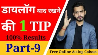 Actor बनना है Dialogue जल्दी याद नहीं होते| How to learn Script fast|How to Memorize Fast and Easily