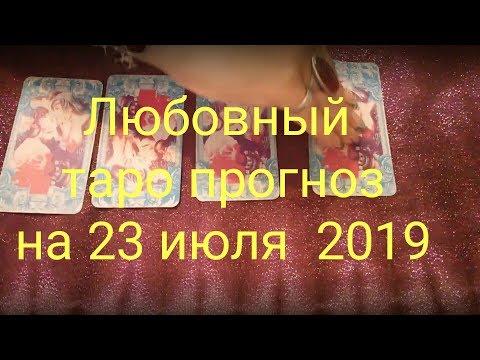 Любовный таро прогноз на 23 июля 2019 от Наталья Куль