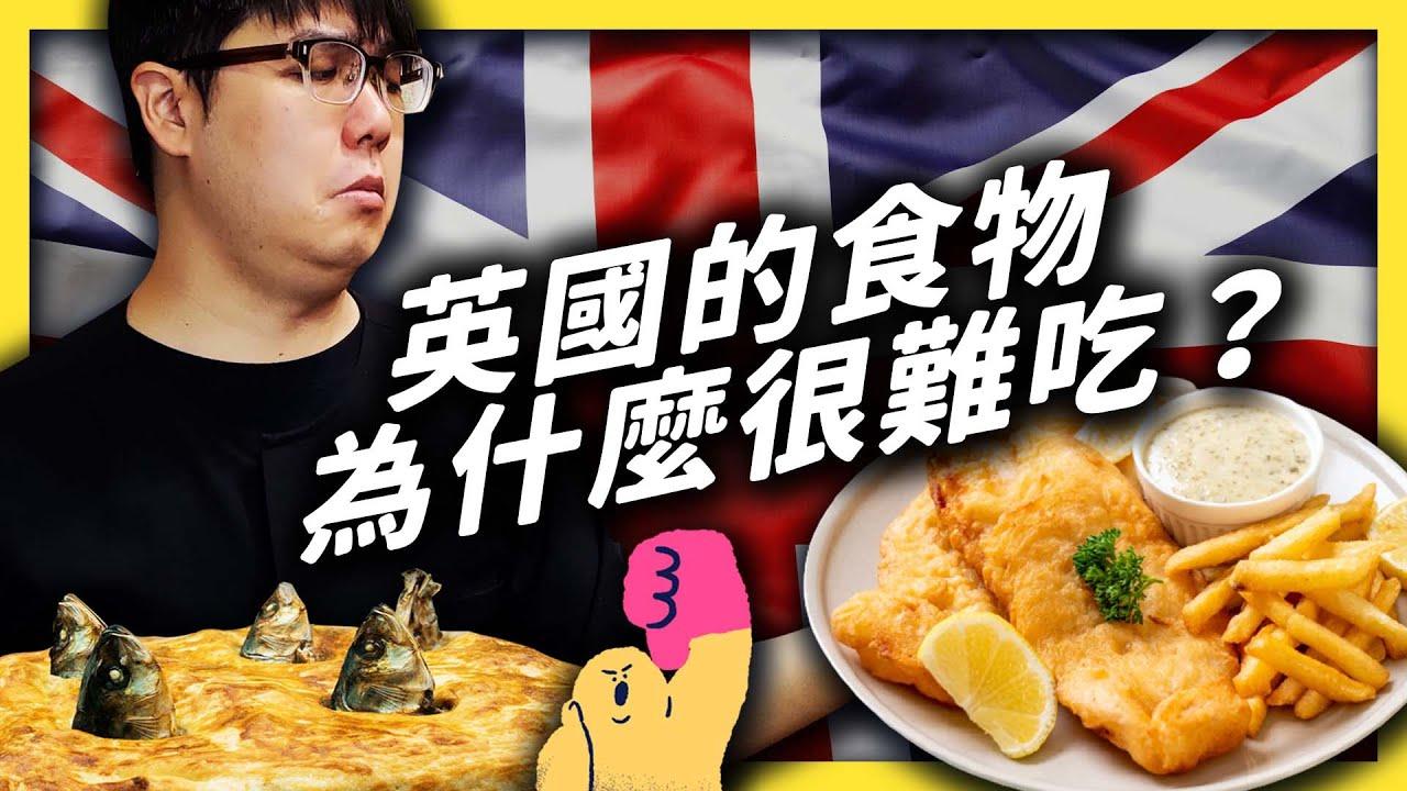 死不瞑目派、烏龜湯、羊雜碎,英國人真的吃這些?!為什麼英國食物的國際聲譽這麼差?《食物知識大拼盤》EP005|志祺七七