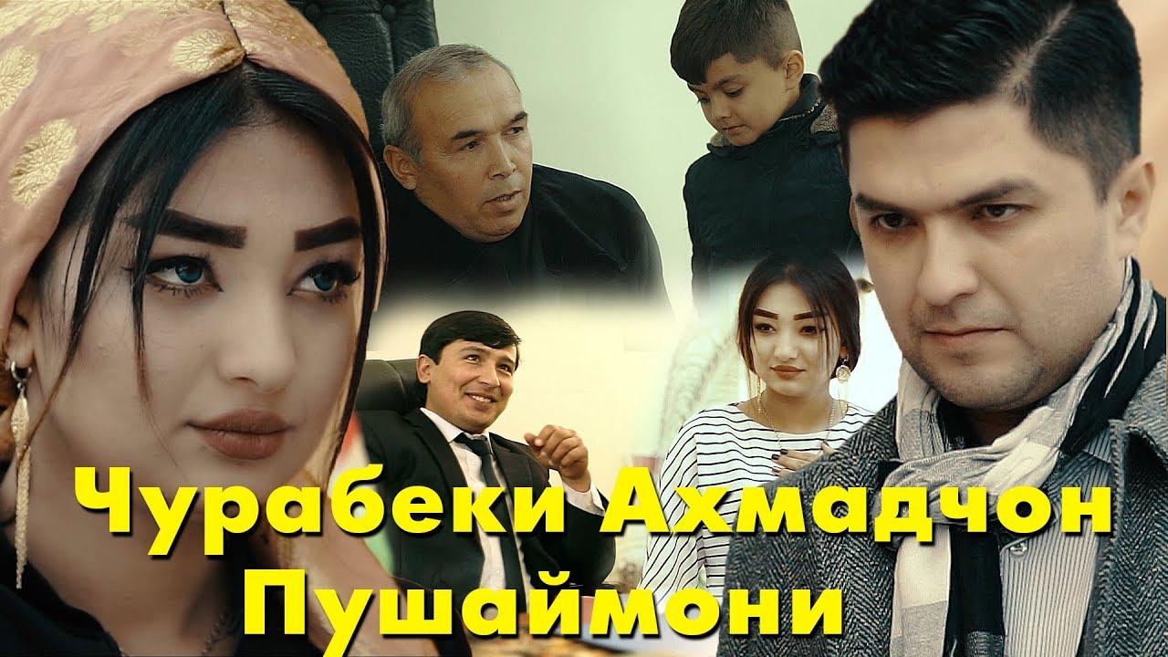 Чурабеки Ахмадчон Пушаймони